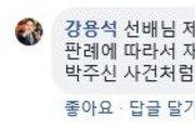 """강용석 """"윤서인 징역 1년 구형? 법률에 따라 재판하면 무죄…안 당해"""""""