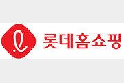 롯데홈쇼핑, '스마트 인공지능 편성 시스템' 업계 최초 도입