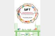 서울시 다음 주 공정관광주간…'과잉관광' 해결책 모색 국제포럼