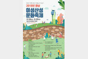2018 하남 이성산성문화축제, 주말 가을 나들이 프로그램 '풍성'