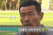 """손흥민 父 """"손흥민 개인기? 기본기 하는데만 10년 …결혼은 은퇴 후에"""""""