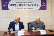 하이원, '세계명상힐링캠프' 개최 MOU