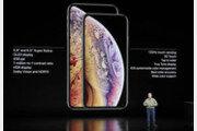 아이폰 XS맥스, 역대 아이폰 중 가장 크고 비싸