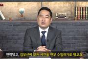 """강용석, 김부선 변호 맡는다…""""이재명 관련 사건 전부 수임"""""""