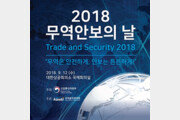 """산자부, '2018 무역안보의 날' 행사 개최…""""무역안보 준수, 무역거래의 기본"""""""