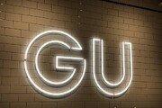 지유(GU) 국내 1호 매장 가보니… '유니클로보다 트렌디한 브랜드'