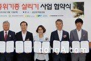 한국타이어, '대전지역 멸종위기종 살리기 사업' 진행