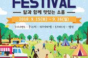 [경마 단신] 21~23일 추석 휴장으로 경마 미시행 外