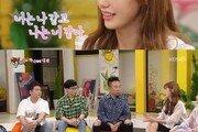 """나혜미 """"에릭과 결혼 후 악성 댓글 많이 받았다"""""""