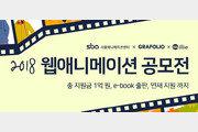 SBA, '2018 웹애니메이션 공모전' 포문연다