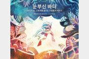 [어린이 책]아름다운 바다 산호초, 되살릴 방법을 찾아라