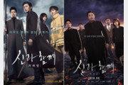 [연예뉴스 HOT5] 영화 '신과함께', 시체스 영화제 초청