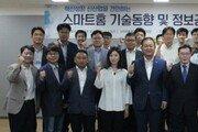 LH, 스마트홈 컨퍼런스 개최
