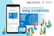 """""""한국관광 스마트하게""""…'코리아투어카드' 출시"""