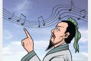 [왕은철의 스토리와 치유]〈55〉묵자의 비악(非樂)