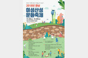 2018년 하남 이성산성문화축제, 화려한 공연 라인업 '완성'