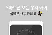 자녀의 올바른 스마트폰 사용 습관 형성 돕는  '토닥토닥' 앱 출시