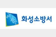 """화성 향남 반도체 부품 업체 싸이노스 화재…소방당국 """"인명피해 확인 안돼"""""""
