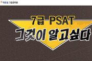 [에듀윌] 7급 공무원 2021년부터 PSAT 도입, 변화하는 제도 속 합격 전략은?