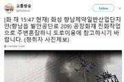 """""""팡팡 터지고 소방헬기 엄청 지나다님"""" 화성 싸이노스 화재 제보도 '살벌'"""