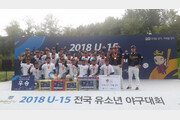 경기 수원북중, 'U15 전국야구대회' 중등부 진흥리그 우승