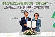 """""""소외된 이웃 희망 주는 동반자 되겠다"""" GKL 활발한 사회공헌 행보"""