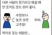 [만화 그리는 의사들]〈73〉억지로 웃는 까닭