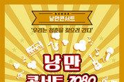 2018 대한가수협회 낭만콘서트6, 10월5일 전북 완주서 개최