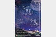 경주 코오롱호텔, '문라이트 페스티벌' 개최