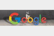 한국서 年 5조원 쓸어담는 구글, 세금은 '푼돈'