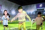 혼합현실 기술 적용해 만든 어린이 축구장