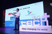 신개념 지식융합콘서트 '테크플러스(tech+) 제주 2018' 성황리에 개최