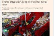 트럼프 전방위 압박, 중국 보복 위해 우편요금도 손본다