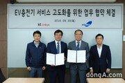 KT링커스·시그넷 EV, 전기차 충전 서비스 업무협약 체결