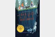 [어린이 책]우물에 빠진 소년 과연 누가 구해줄까