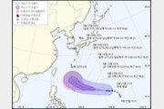 제24호 태풍 '짜미' 괌 주변서 발생…오키나와 향해 서북진