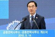 """조명균 """"미국도 9월 평양공동선언 환영…실마리 풀리길 기대"""""""
