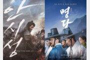 영화 '안시성', 210만↑…'광해' 보다 빠르게 추석 흥행 1위