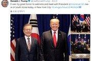 """트럼프 """"문 대통령 만나 큰 영광""""…트위터에 기념사진 게재"""