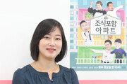 """EBS '조식포함 아파트' 최수진 PD """"단절된 아파트에 모임의 場 만들고 싶었죠"""""""