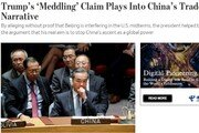 중국이 중간선거 개입하고 있다고 주장하는 트럼프 노림수는?