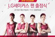 창원 LG 세이커스 2018~2019시즌 출정식 개최