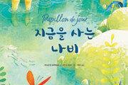 """[어린이 책]""""오늘은 오늘뿐이니까"""" 나비가 알려준 소중함"""