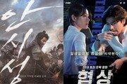 영화 '안시성', 10일째 1위+388만↑…'협상' 이틀째 2위