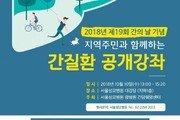가톨릭대학교 서울성모병원, 간질환 공개강좌 개최