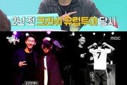 """'전참시' 크러쉬, 손흥민과 절친? """"2년 전 공연 보고 지금까지 연락"""""""
