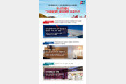 유니온페이, '가을애 해외여행' 이벤트 진행