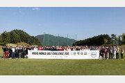 볼보코리아, '2018볼보 월드 골프 챌린지' 한국 대회 개최