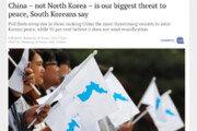 """국민 46% """"북한이 아니라 중국이 한반도 평화의 가장 큰 걸림돌"""""""