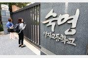 '교사-자녀 한 고교' 전국 521교…고교 5곳 중 1곳꼴